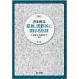 逐条解説 墓地、埋葬等に関する法律<新訂・第3版>