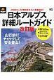 日本アルプス詳細ルートガイド<改訂版> PEAKS特別編集