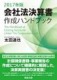 会社法決算書作成ハンドブック 2017