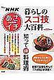 NHKあさイチ 暮らしの「スゴ技」大百科 知って(得)料理術