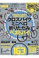 自転車完全ガイド 完全ガイドシリーズ170