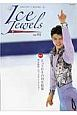 Ice jewels フィギュアスケート・氷上の宝石(5)