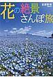 花の絶景さんぽ旅<首都圏版>