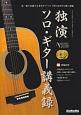 独演 ソロ・ギター講義録 CD2枚付 ACOUSTIC GUITAR MAGAZINE