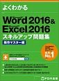 よくわかる Word2016&Excel2016 スキルアップ問題集 操作マスター編