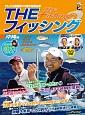 THEフィッシング 沖縄編 DVD付