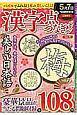 漢字点つなぎパズル (5)