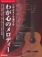 TAB譜付スコア ソロ・ギターで奏でる わが心のメロディー