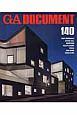 GA DOCUMENT 世界の建築(140)