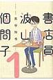 書店員 波山個間子 (1)