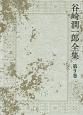 谷崎潤一郎全集 愛すればこそ (9)