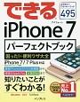 できる iPhone 7 パーフェクトブック 困った!&便利ワザ大全 iPhone7/7Plus対応