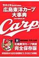 広島東洋カープ大事典<増補改訂版> 2017 野球太郎Secial Edition
