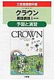 クラウン 英語表現1<改訂版> 予習と演習 三省堂版教科書 教科書番号英1 323