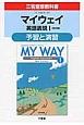 マイウェイ 英語表現1<改訂版> 予習と演習 三省堂版教科書 教科書番号英1 324