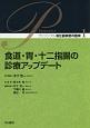 食道・胃・十二指腸の診療アップデート プリンシプル消化器疾患の臨床1