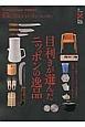 目利きが選んだニッポンの逸品 別冊Discover Japan DESIGN