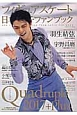フィギュアスケート日本男子ファンブック Quadruple2017+Plus