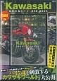 Kawasaki 伝説の名バイク DVD BOOK 宝島社DVD BOOKシリーズ
