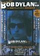 BOB DYLANの軌跡 音楽ドキュメンタリーDVD BOOK 宝島社DVD BOOKシリーズ