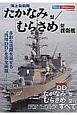 海上自衛隊「たかなみ」型/「むらさめ」型護衛艦 新・シリーズ世界の名艦
