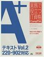 A+テキスト 220-902対応 実務で役立つIT資格CompTIAシリーズ (2)
