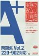 A+問題集 220-902対応 実務で役立つIT資格CompTIAシリーズ (2)