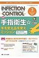 INFECTION CONTROL 26-3 特集:手指衛生☆手を変え品を変えミッション ちょいテクからアイデアツールまで ICTのための医療関連感染対策の総合専門誌