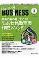 Nursing BUSiNESS 11-3 2017.3 特集:師長の腕の見せどころ!「しあわせ」勤務表作成メソッド チームケア時代を拓く 看護マネジメント力UPマガジ
