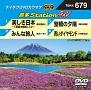 音多ステーションW(演歌)~美しき日本~「南部木挽唄」入り~~(4曲入)