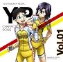 弱虫ペダル NEW GENERATION キャラクターソング Vol.01