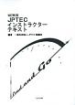 JPTECインストタクターテキスト<改訂第2版>