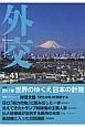 外交 特集:2017年世界のゆくえ日本の針路 (41)