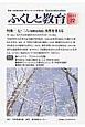 ふくしと教育 2017 特集:七・二六(相模原殺傷)事件を考える (22)