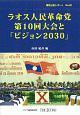 ラオス人民革命党 第10回大会と「ビジョン2030」 情勢分析レポート