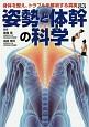 姿勢と体幹の科学 身体を整え、トラブルを解消する真実83