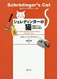 シュレディンガーの猫 創元ビジュアル科学シリーズ2 実験でたどる物理学の歴史