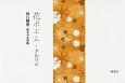 花 ポエム・アルバム 田口静香 珠玉の名詩集
