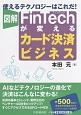 図解・FinTechが変えるカード決済ビジネス 使えるテクノロジーはこれだ!