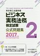 ビジネス実務法務検定試験 2級 問題集 2017