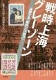 戦時上海グレーゾーン 溶融する「抵抗」と「協力」