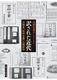 訳された近代 文部省『百科全書』の翻訳学