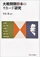 大戦間期日本のリカード研究