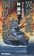 異邦戦艦、鋼鉄の凱歌 マレー沖の激突!