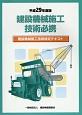 建設機械施工技術必携 平成29年 建設機械施工技術検定テキスト