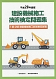 建設機械施工技術検定問題集 平成29年 1級・2級建設機械施工技術検定試験