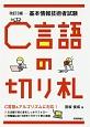基本情報技術者試験 C言語の切り札<改訂3版>