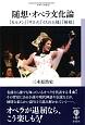 随想・オペラ文化論 『カルメン』『サロメ』『イスの王様』『椿姫』