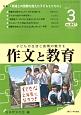 作文と教育 2017.3 特集:「発達上の困難を抱えた子どもとともに」 子どもの生活と表現の魅力を(847)