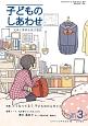 子どものしあわせ 2017.3 父母と教師を結ぶ雑誌(793)
